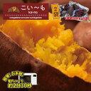 【40%ポイントバック3月26日09:59まで】安納芋 冷凍 種子島 あんのういも 焼きいも 芋 こいーも レンジでチン…