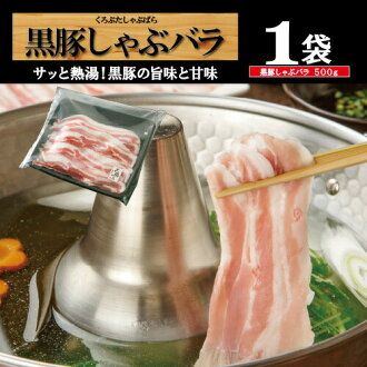 Father's Day present しゃぶ dope black pig gift present present pork Kagoshima Kagoshima pig rose shabu-shabu rose meat pot cold しゃぶ / black pig rose しゃぶ /