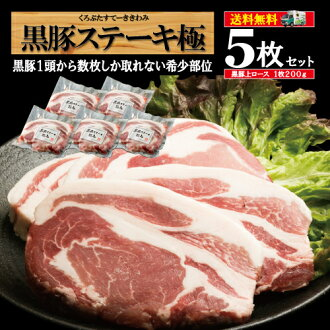 It is sirloin steak source pork lid extremity Kagoshima approximately 200 g five bags set / black pig extremity 5/ present pork cutlet in a midyear gift steak gift black pig