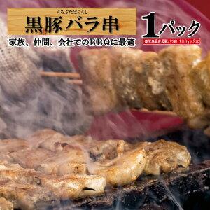 バラ串 バーベキュー 豚 肉 黒豚 鹿児島 焼肉 串 BBQ bbq/バラ串3本セット/黒かつ亭 お取り寄せ