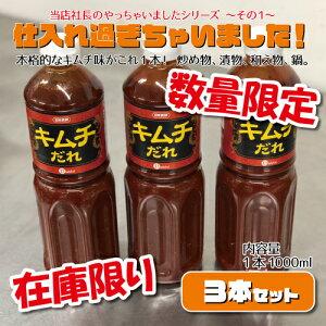 キムチ 素 タレ キムチだれ キムチのタレ 鍋 日本食研/キムチの素3本/ 訳あり キムチ鍋 3本セット 黒かつ亭