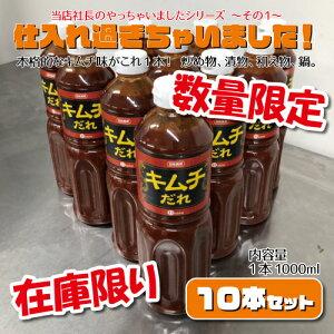キムチ 素 タレ キムチのタレ キムチダレ 日本食研/キムチの素10本/ 訳あり キムチ鍋 10本セット 黒かつ亭