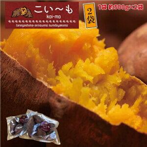 安納芋 冷凍 種子島 あんのういも 焼きいも 芋 こいーも レンジ 500g×2/安納芋2袋/黒かつ亭 お取り寄せ