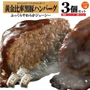 黒豚 ハンバーグ 鹿児島 冷凍 生ハンバーグ 業務用 作り方 真空 3個 セット/黒豚ハンバーグ3/黒かつ亭