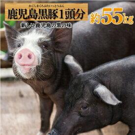 鹿児島黒豚 1頭 1頭分 豚肉 黒かつ亭