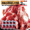 【5日間限定!!ポイント5倍&クーポンで5%OFF】黒豚 送料無料 豚肉 切り落とし こま切れ 肉 冷凍 鹿児島黒豚 真空 2kg …