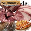 プレゼント ステーキ ハンバーグ 餃子 冷凍 鹿児島 黒豚 一口餃子 ロース サイコロ ほほ肉 /お試し生肉セット/贈り物 …