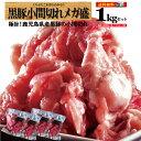 黒豚 送料無料 豚肉 鹿児島 切り落とし こま切れ 肉 冷凍 1kg ギフト 真空 大容量 豚小間 豚こま 業務用/黒豚こま切れ…