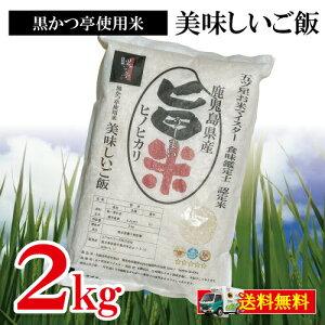 米 送料無料 ヒノヒカリ 精米 鹿児島県産 産地直送 ご飯 白米/旨米2k/黒かつ亭