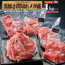 【期間限定!!ポイント7倍&クーポンで7%OFF】黒豚 送料無料 豚肉 鹿児島 切り落とし こま切れ 肉 冷凍 長期保存 1kg …