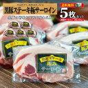 ステーキ サーロイン 送料無料 ギフト 黒豚 豚 かごしま黒豚 鹿児島 ロース プレゼント ソース 豚肉 トンカツ/黒豚サ…
