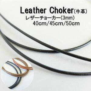 Leather Choker/レザーチョーカー/3mm/40cm/45cm/50cm/本革/牛革/シルバー925/