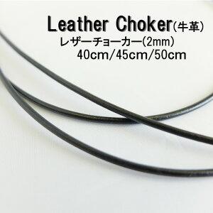 Leather Choker/レザーチョーカー/2mm/40cm/45cm/50cm/本革/牛革/シルバー925/