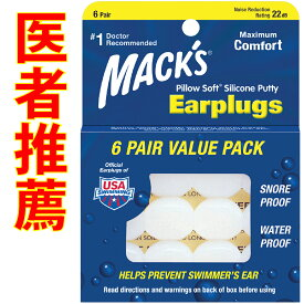 耳栓 マックスピロー 2個注文でベージュ1ペアおまけキャンペーン中 シリコン ソフト 6ペア Macks Pillow 人気テレビで紹介