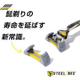 SteelBee(スティールビー) 髭剃りやカミソリの替刃の寿命が最大3倍 ジレット シック フェザーなどのメーカーに対応 サビ防止特許技術採用