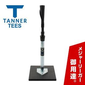 タナーティー バッティングティー スタンド 正規品 1ヶ月保証 Tanner Tee