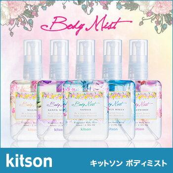 【メール便送料無料】アウトレット キットソン kitson ボディミスト 80ml 5種類 香水