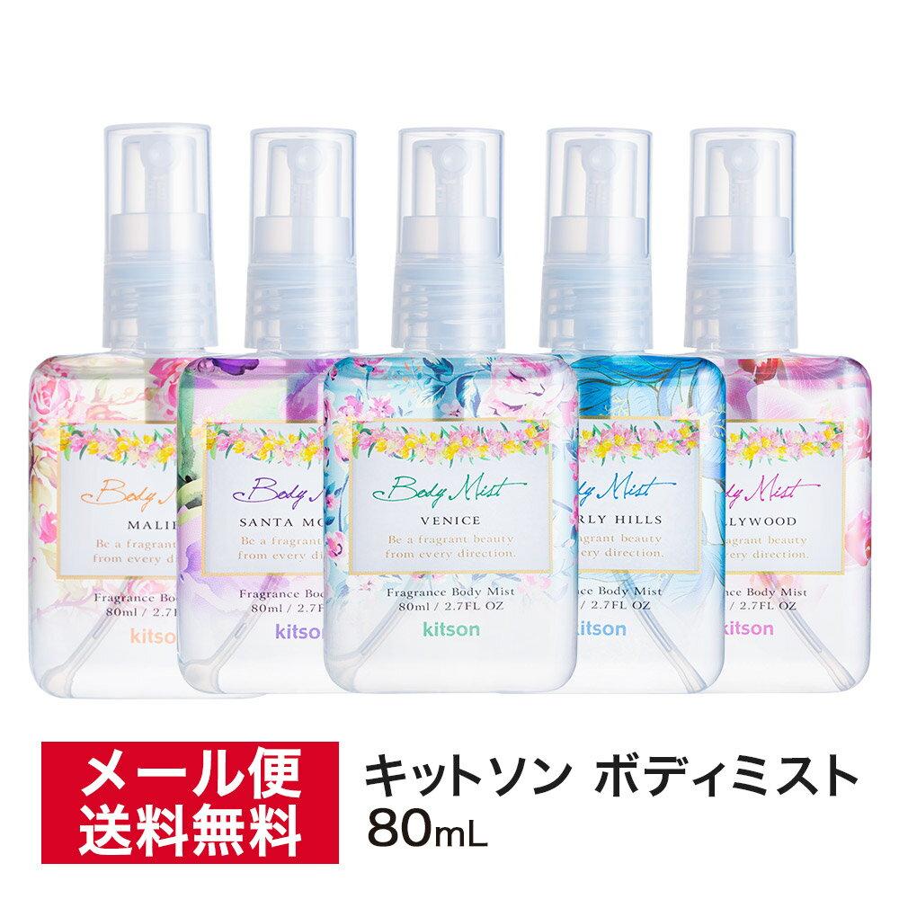【メール便送料無料】40%OFF アウトレット キットソン kitson ボディミスト 80ml 5種類 香水