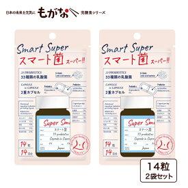 スベルティ スマート菌スーパー 14粒 2袋セット ボタニカルカプセル 乳酸菌 ハーブ ビタミン ロイコ菌 サプリメント サプリ ビフィズス菌 SVERTY
