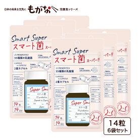 スベルティ スマート菌スーパー 14粒 6袋セット ボタニカルカプセル 乳酸菌 ハーブ ビタミン ロイコ菌 サプリメント サプリ ビフィズス菌 SVERTY