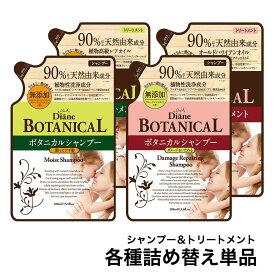 【単品/詰替】モイスト・ダイアン ボタニカルシリーズ [ オイルシャンプー/オイルトリートメント ]