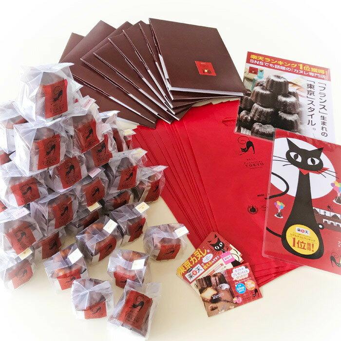 東京カヌレアソート48個セット【送料無料・特別価格】おとりまとめ景品にぴったり!個包装。母の日などイベントにも【レビューを書いて500円OFFクーポンGET】