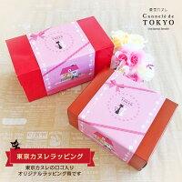 東京カヌレカヌレグラッセ8個セット