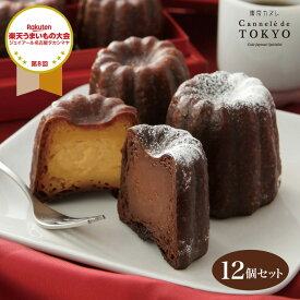 東京カヌレ バニラ味&生チョコ味 12個セット 誕生日 プレゼント に フランス 焼菓子 かわいい 猫 個包装 スイーツ