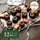 母の日 スイーツ 送料込み 東京カヌレ 定番のお味の アソート 12個セット お誕生日 ギフト に! 冷凍で安心! 大人…