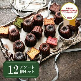 東京カヌレ 定番のお味の アソート 12個セット誕生日 プレゼント に フランス 焼菓子 かわいい 猫 スイーツ