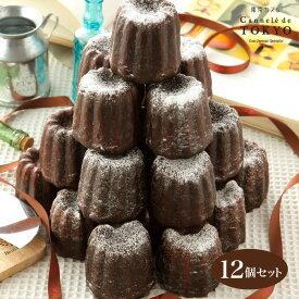 東京カヌレ 生チョコ味&ビターチョコ味 12個セット チョコ味食べ比べ♪ お手土産 や 誕生日 プレゼント に フランス 焼菓子 かわいい 猫 スイーツ