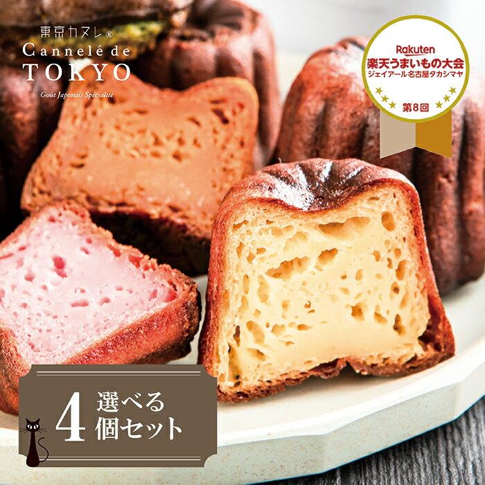 東京カヌレ 選べる 4個セット。父の日 プレゼント にフランス 焼き菓子 を人気 洋菓子 職人がアレンジした かわいい スイーツ♪【レビューを書いて500円OFFクーポンGET】【ラッキーシール対応】