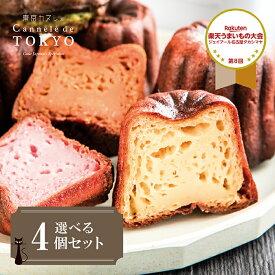 東京カヌレ お味が選べる 4個セットプレゼント にフランス 焼き菓子 を人気 洋菓子 職人がアレンジした かわいい スイーツ♪【レビューを書いて500円OFFクーポンGET】【ラッキーシール対応】