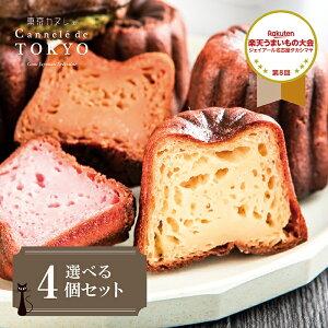 東京カヌレ お味が選べる 4個セット お誕生日 ギフト に♪ 冷凍で安心! 大人気 フランス 焼き菓子 を人気 洋菓子 職人 ドミニクドゥーセ氏 がアレンジした かわいい スイーツ♪