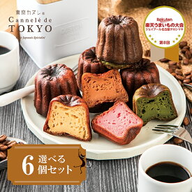 東京カヌレ お味が選べる 6個セットプレゼント にフランス 焼き菓子 を人気 洋菓子 職人がアレンジした かわいい スイーツ♪【レビューを書いて500円OFFクーポンGET】【ラッキーシール対応】