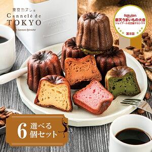 ホワイトデー お返し スイーツ 東京カヌレ お味が選べる 6個セット お誕生日 ギフト に!冷凍で安心! 大人気 フランス 焼き菓子 を人気 洋菓子 職人 ドミニクドゥーセ氏 がアレンジ
