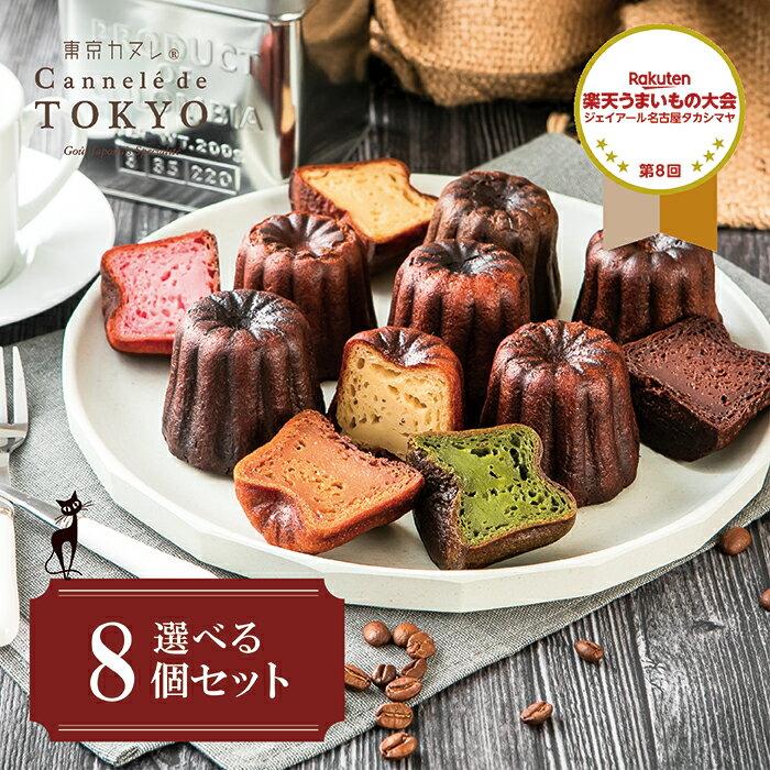 東京カヌレ 人気 アソート 8個セット【送料無料】父の日 プレゼント にフランス 焼き菓子 を人気 洋菓子 職人がアレンジした かわいい スイーツ♪【レビューを書いて500円OFFクーポンGET】【ラッキーシール対応】