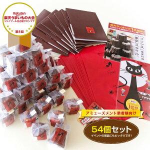 【法人様向け】東京カヌレ54個セット【楽天うまいもの大会で大行列!!】おとりまとめ 景品 にぴったり!個包装。 クリスマス や 子供会 文化祭など お菓子 が 大量 に必要な イベント に
