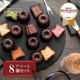 クリスマス スイーツ 送料込み 東京カヌレ 定番のお味の アソート 8個セットお誕生日 ギフト に! 冷凍で安心! 大人気 フランス 焼菓子 かわいい 猫 お取り寄せ