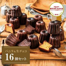 ホワイトデー お返し スイーツ 送料込み 東京カヌレ バニラ味&生チョコ味 16個セット お誕生日 ギフト に! 冷凍で安心!  大人気 フランス 焼菓子 かわいい 猫 個包装