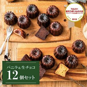 母の日 スイーツ 送料込み 東京カヌレ バニラ味&生チョコ味 12個セット お誕生日 ギフト に! 冷凍で安心!  大人気 フランス 焼菓子 かわいい 猫 個包装
