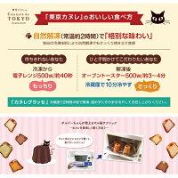 東京カヌレ選べる8個セットお中元や誕生日プレゼントにフランス焼菓子かわいい猫個包装スイーツ