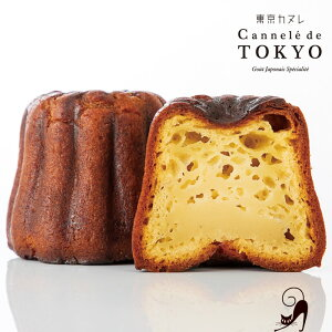 東京カヌレ1個(バニラ)プレゼント にフランス 焼き菓子 を人気 洋菓子 職人がアレンジした かわいい スイーツ♪