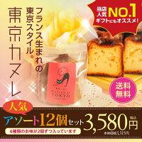 【送料無料】東京カヌレ人気12個セット