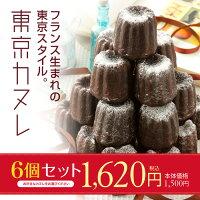 東京カヌレ6個セット