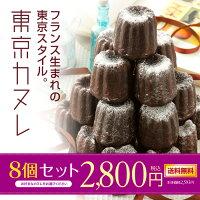 東京カヌレ8個セット