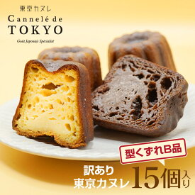 【訳あり】東京カヌレB品 お任せアソート 15個セット【送料無料】バニラ・宇治抹茶・塩キャラメル・キャラメルシードルの中から最低2種類以上のお味を選んでお届けします♪