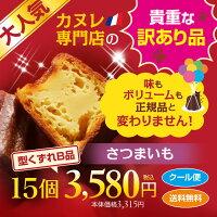【送料無料】【訳あり】東京カヌレB品