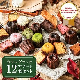 東京カヌレ 冷やしておいしい カヌレグラッセ アソート 12個セット4種類のお味が3個ずつ入っています♪お手土産 や ギフト に。単品価格より1000円以上お得!【ラッキーシール対応】