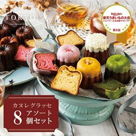 東京カヌレ 冷やしておいしい カヌレグラッセ お味が選べる 8個セットお味はストロベリー・レモン・完熟オレンジ・プラチナバニラ!個包装スイーツ、お手土産 や ギフトに♪【ラッキーシール対応】